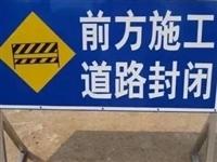 临泉这条道路封闭施工!请注意绕行!