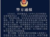 江苏一男子隐瞒出入境记录被立案调查
