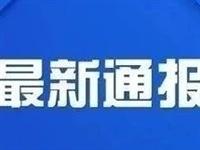 最新通报!南京新增境外输入确诊病例1例