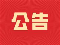 关于强化辉南县进口冷链食品疫情防控工作的公告