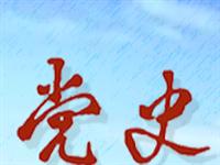会东党史课堂:金江支队司令胥印侯的人生故事(之一)
