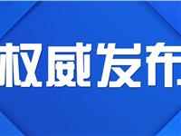 慈溪市城区2020年公办小学招生通告