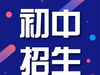 慈溪市城区2020年公办初中招生通告