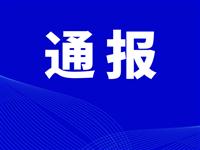 慈溪市纪委通报2起违反中央八项规定精神问题典型案例