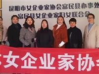 石林女企业家协会赴富民学习考察