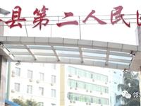 邻水县第二人民医院关于公开招聘合同制工作人员的通知