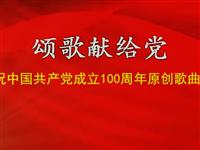 """作品展播:""""颂歌献给党""""——庆祝中国共产党成立100周年原创歌曲展播(一)"""