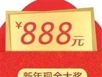 888元新年紅包!加敬(jing)業福!加每天(tian)紅包送不停!寶(bao)坻人趕緊免費(fei)領(ling)紅包!