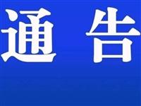 【指挥部通告】石林县新型冠状病毒感染的肺炎疫情防控工作指挥部通告第1号