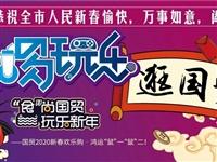 """春节不打烊,嗨逛不散场,新国贸端出吃喝玩乐购""""春节大餐""""!"""