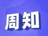 青州市集中消杀告知书