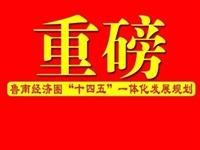 全文公布!支持莒南撤县设区、引导与临沂市中心城区加强联系…