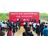 11个项目,总投资113.95亿!潢川县又一批重点项目集中开工!