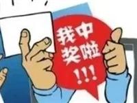 """【城事(shi)】白城公安抓(zhua)捕7名(ming)電(dian)詐嫌犯,""""店(dian)慶中獎""""騙老漢近12萬"""