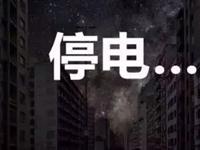頭條(tiao) 停電(dian)通知(zhi)!白城這幾個區域即將(jiang)停電(dian)18個小(xiao)時,涉及(ji)敬(jing)老院、糧庫、中學等......