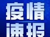 【城事】白城市衛生健康委員會關于新型冠狀病毒肺炎疫情情況的通報(2021年9月10日公布)