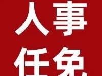 【城事】白城市最新人事任免名單!