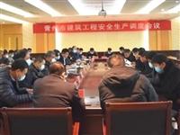 青州市建筑工程安全生产调度会议召开