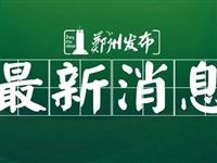 【疫情快讯】河南25日无新增确诊病例,出院34例