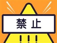 中秋假期!明天起,潢川这类车禁止上全省高速!