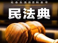 与你我的生活息息相关!《中华人民共和国民法典》全文来了