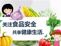 2020年预防食用野菜、野生菌、东北油豆中毒预警