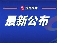 """定州市公安局关于""""杨家桥村马超被电信诈骗案""""冻结资金返还的公示"""