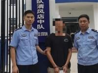 砖路镇某男子吸贩毒被警方抓获