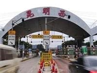 事关你我!元旦起云南高速公路通行及收费方式将发生这些变化!