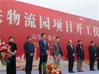 总投资10亿元!青州公铁物流园项目,今天正式开工!