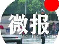 喜報 | 昨日,興國六個派出所和兩名民警受到市局表彰!