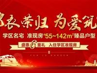 芸庐雅苑|新春盛惠6重礼,抓住抢房好时机!