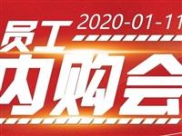 【超值(zhi)】寶興(xing)名店員工內購會年(nian)終福(fu)利(li)大(da)放送!