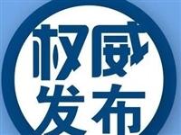 1月25日安徽省新型冠状病毒感染的肺炎疫情情况