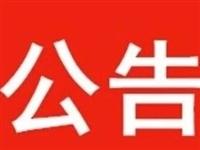 广安市应对新型冠状病毒感染肺炎疫情应急指挥部公告(第9号)