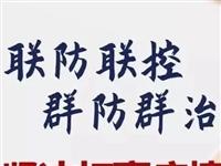 岳池县应对新型冠状病毒感染肺炎疫情应急指挥部公告(第8号)