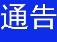 关于岳池县近期 人用狂犬病疫苗短缺的通告