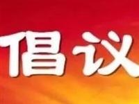 疫情防控|岳池县农村人居环境整治倡议书