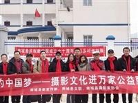 """南城县摄协开展""""我们的中国梦——摄影文化进万家""""公益服务活动!"""