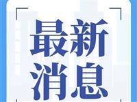 【公考】今起报名!全省共1060个选调名额,夹江选调名额为2名。