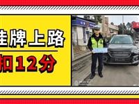 男子为逃避电子监控不挂号牌上高速,在夹江收费站被逮个正着,12分全扣!