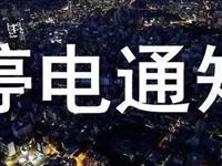 【停电通知】因阳光3号小区用电搭火,于1月17日以下地区将停电,请做好准备