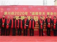 """潢川县举行2020年""""温暖冬天孝老行动""""捐赠发放仪式!"""