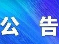 关于裁定受理江苏恒志机械有限公司破产清算一案的公告