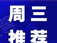 9.22今日招聘推荐-忠海装饰-大唐燃气科技-美恩蒙幼儿园-临潼本地最新招聘信息