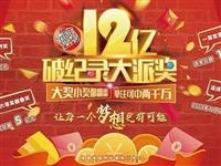 安溪彩民中福利彩票,奖金达1079万元!