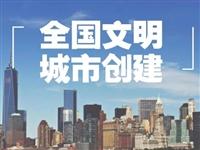 创建全国文明城市,浒山做法了解一下!