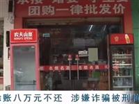"""安庆:赊账8万余元后  老乡""""失联了"""