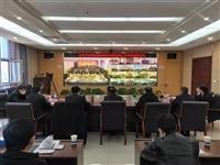 府谷县召开新冠肺炎联防联控工作调度视频会议
