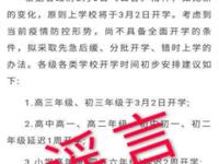 【辟谣】网传自贡学校开学时间定了?假的!
